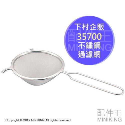 現貨 日本製 下村工業 下村企販 35700 不鏽鋼 過濾網 掛勾 篩子 濾網 蛋液 茶碗蒸 布丁