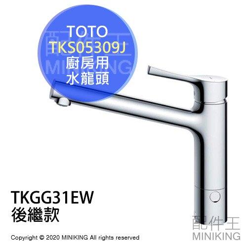日本代購 空運 TOTO TKS05309J 廚房用 水龍頭 流理臺 流理台 水槽龍頭 省水 TKGG31EW後繼品