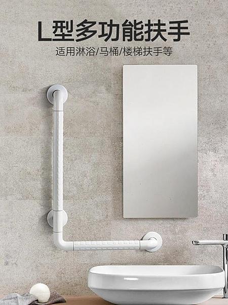 浴室防滑扶手欄桿馬桶淋浴廁所衛生間墻壁掛老人殘疾人無障礙L型 南風小鋪