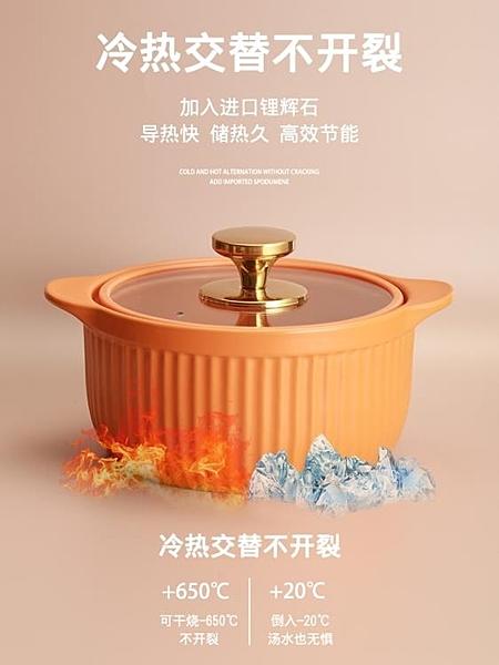 砂鍋 砂鍋燉鍋家用燃氣陶瓷鍋煲湯家用煤氣灶專用砂鍋燉鍋大容量耐高溫 莎瓦迪卡