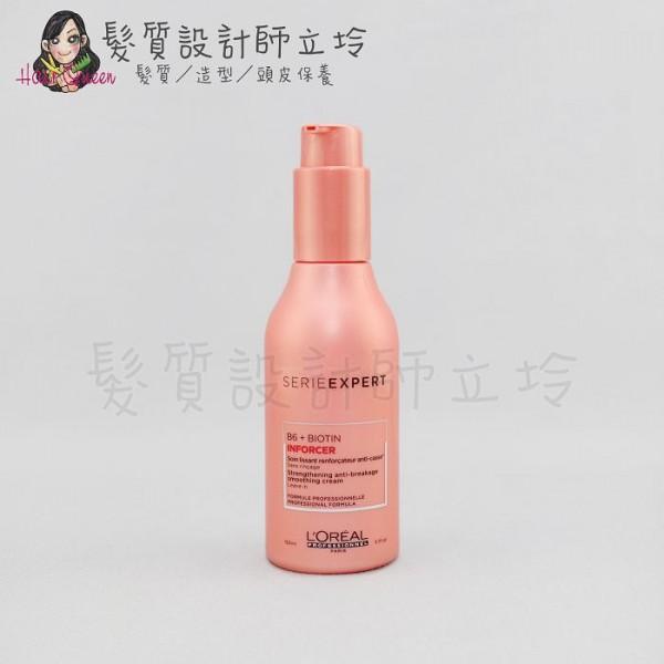 立坽『免沖洗護髮』台灣萊雅公司貨 LOREAL 絲漾博B6活...