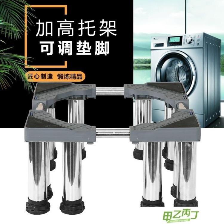洗衣機底座 托架不銹鋼加高腳全自動洗衣機支架底座置物架子【全館免運 限時鉅惠】