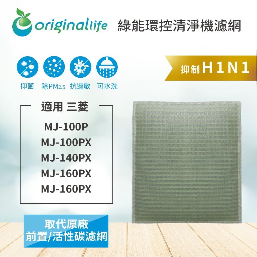 三菱mj-100pmj100pxmj140pxmj160pxmj160px 空氣除濕器濾網