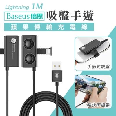 Baseus L型手遊吸盤彎頭快速充電數據線1M