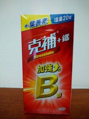 *米亞小舖* 克補+鐵 完整維他命B群 多添加鐵,葉黃素及維他命C,E 200粒