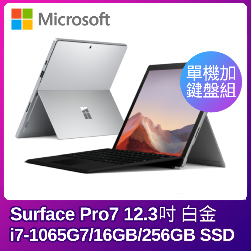 Microsoft Surface Pro7 i7 16G 256G 12.3吋 白金【主機加黑色鍵盤組】