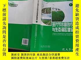二手書博民逛書店現代節水高效農業與生罕見態灌區建設.上Y17046 中國農業工程