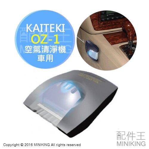 公司貨 保固一年 日本製 KAITEKI OZ-1 車用空氣清淨機 銀色 除臭 除菌 活氧 另 GC15