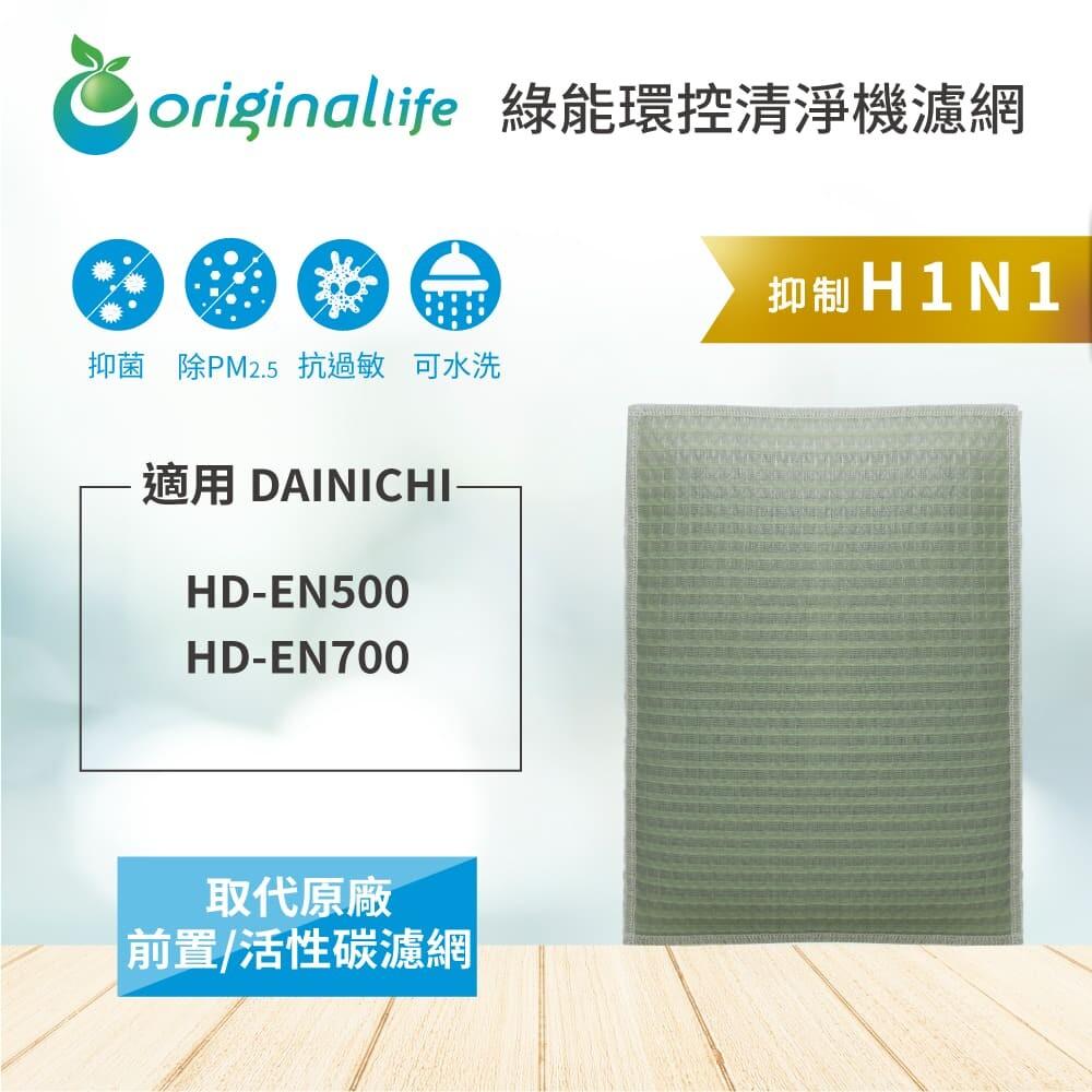 適用dainichihd-en500hd-en700空氣加濕器濾網(original life)