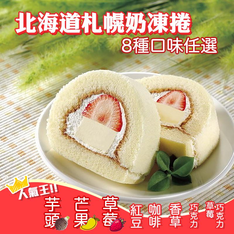 北海道札幌奶凍捲(8種口味任選)