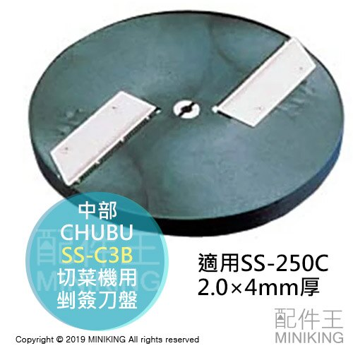 日本代購 空運 CHUBU 中部 SS-C3B 電動切菜機用 剉簽刀盤 削簽 刨絲 SS-250C用 配件