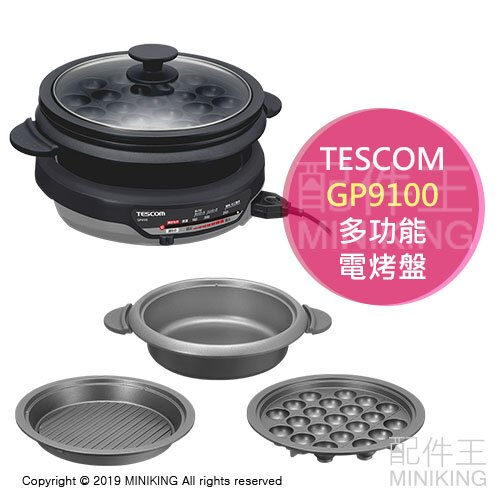 日本代購 空運 2019新款 TESCOM GP9100 多功能 電烤盤 電火鍋 章魚燒 美食鍋 附3烤盤