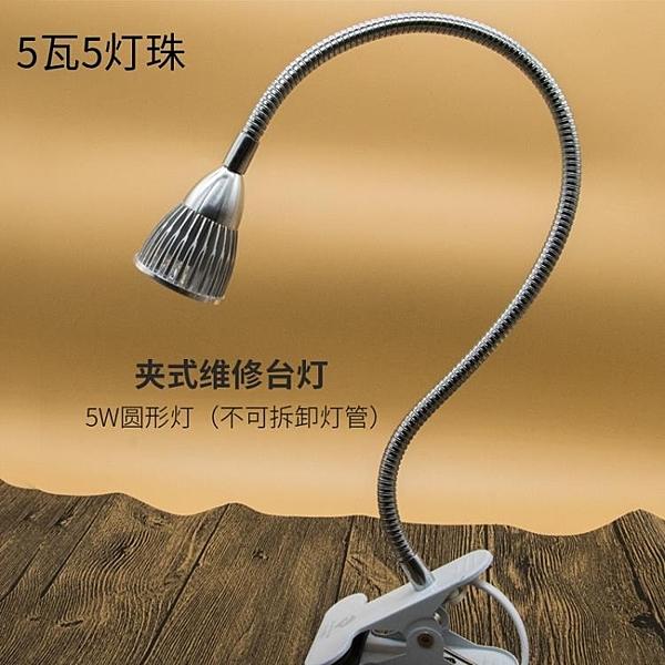 台燈 手機維修照明台燈 維修台LED強光燈 5W/12W夾子式焊接工作照射燈 【快速】