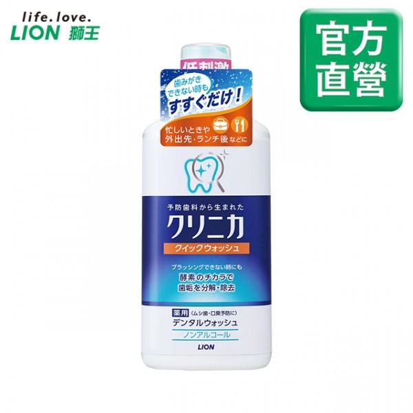 日本獅王固齒佳酵素漱口水450ml(無酒精)