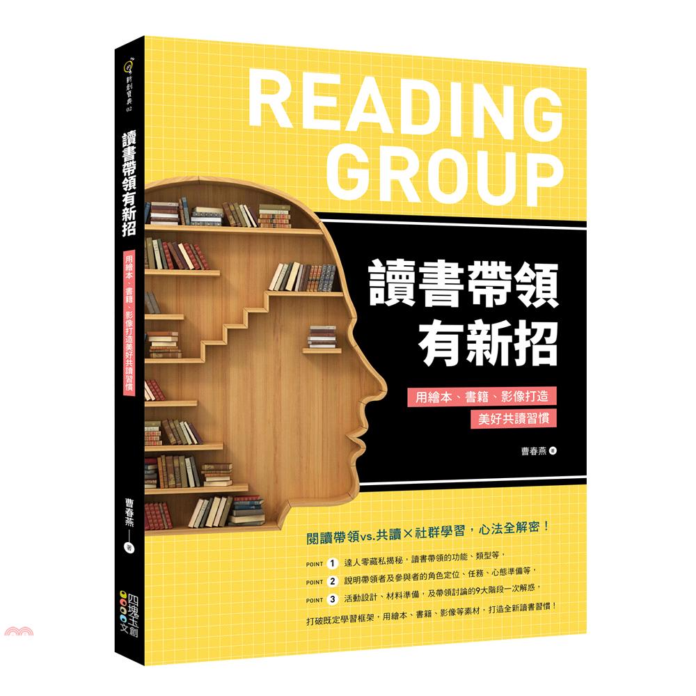 《四塊玉文創》讀書帶領有新招:用繪本、書籍、影像打造美好共讀習慣[79折]