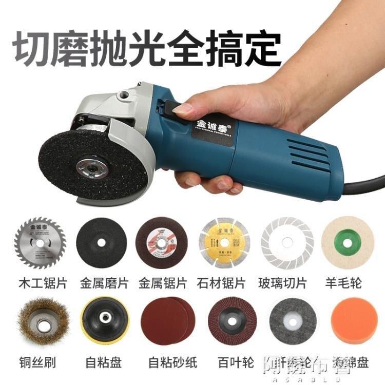 打磨機 多功能工業級調速角磨機家用磨光手磨機打磨切割機手砂輪電動雕刻工具 MKS