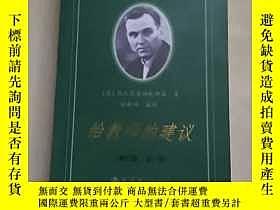 二手書博民逛書店給教師的建議罕見Y9526 (蘇)B.A.蘇霍姆林斯基 教育科學