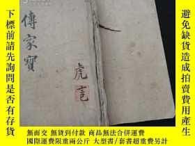 二手書博民逛書店木刻本罕見傳家寶齊家要法 後有手抄的20頁Y13234