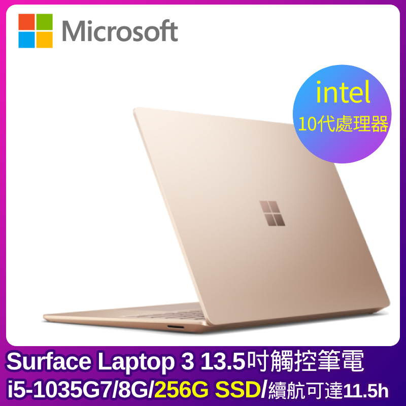Microsoft Surface Laptop 3 13.5吋觸控筆電(i5-1035G7/8G/256G/砂岩金)