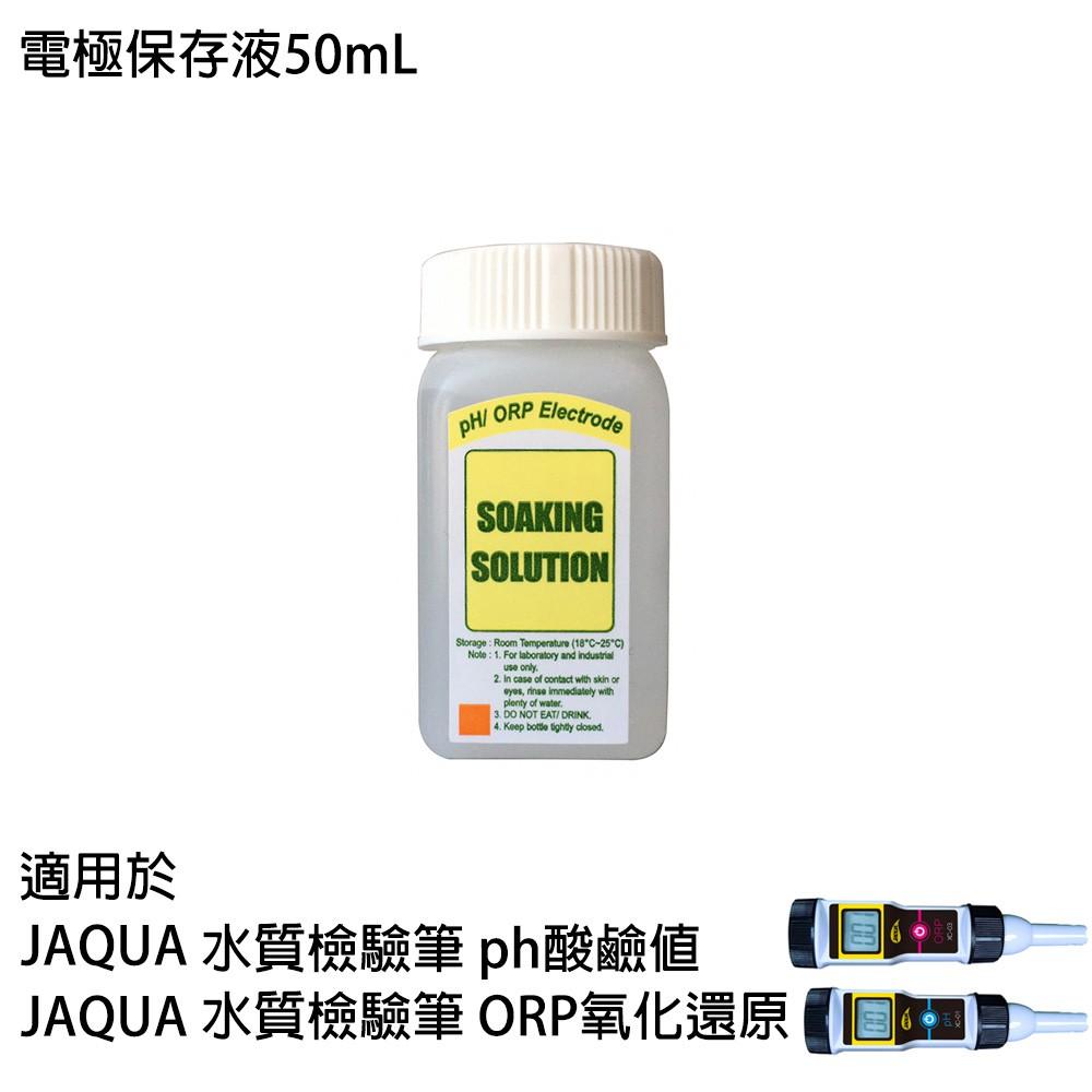 [現貨免運]【怡康淨水】JAQUA 水質檢驗筆專用 ph/ORP 電極保存液50mL
