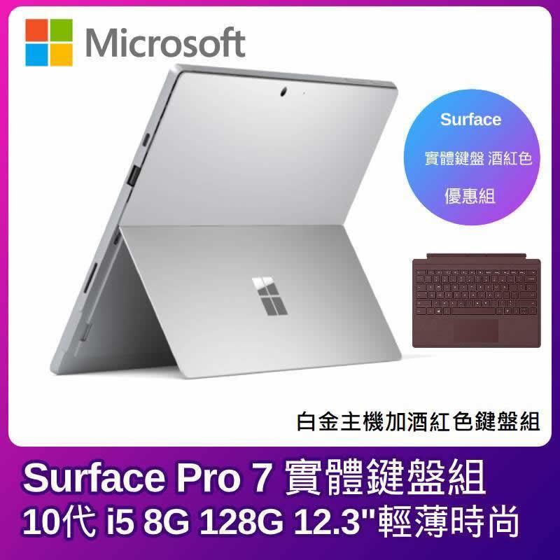 Microsoft Surface Pro7 i5 8G 128G 12.3吋 白金【酒紅鍵盤組】