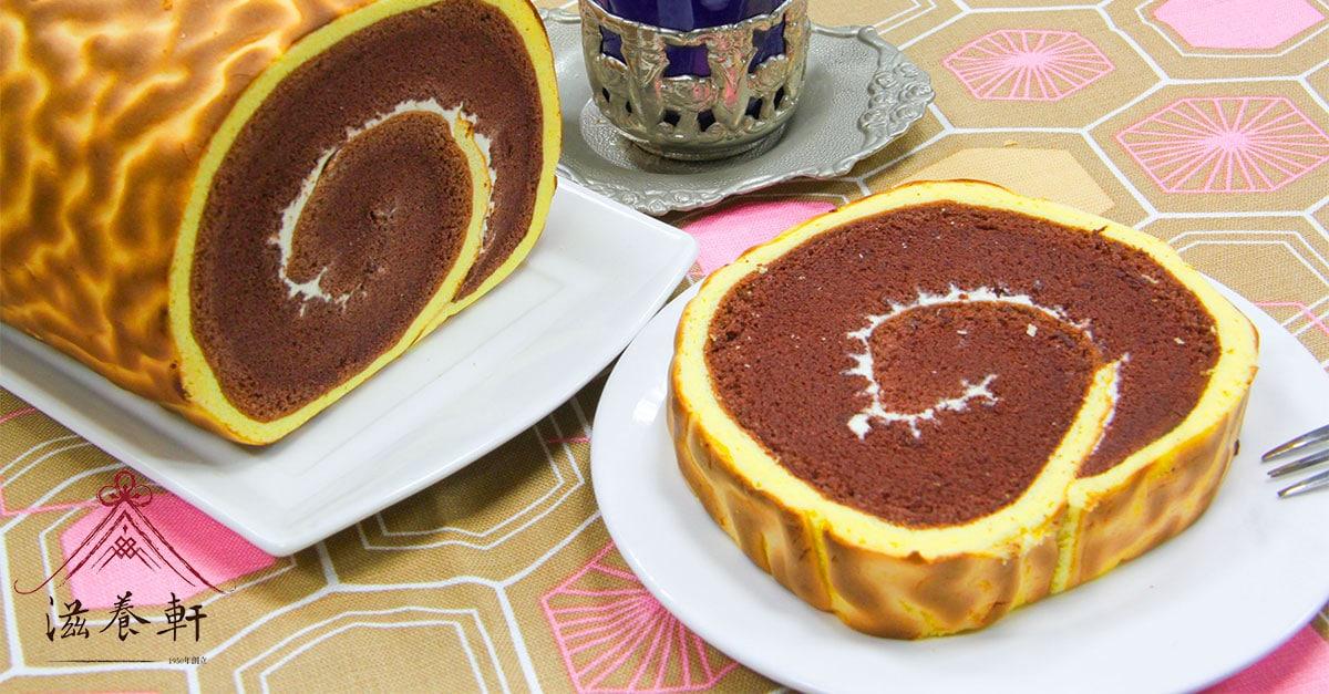 重量級巧克力虎皮捲蛋糕 - 900g 超大份量,伴手禮最有料[滋養軒]