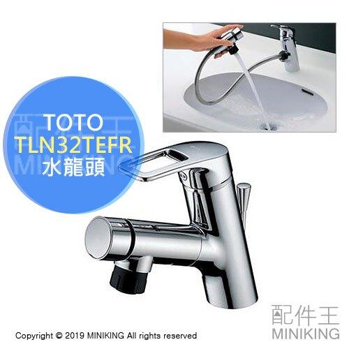 日本代購 空運 TOTO TLN32TEFR 臉盆 伸縮 水龍頭 伸縮龍頭 洗臉台 洗手台 衛浴 省水