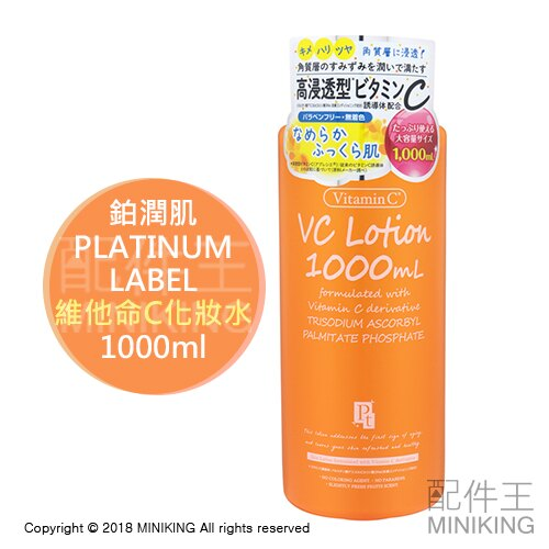 日本代購 PLATINUM LABEL 鉑潤肌 維他命C 化妝水 大容量 1000ml 全身可用