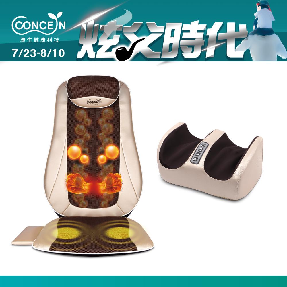 【Concern康生】6D閃耀輕盈揉槌按摩椅墊 + 摩力寶貝輕巧美腿按摩機