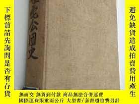 二手書博民逛書店日本住宅公團史,一版一印。布面精裝。昭和56年30日罕見日文原版