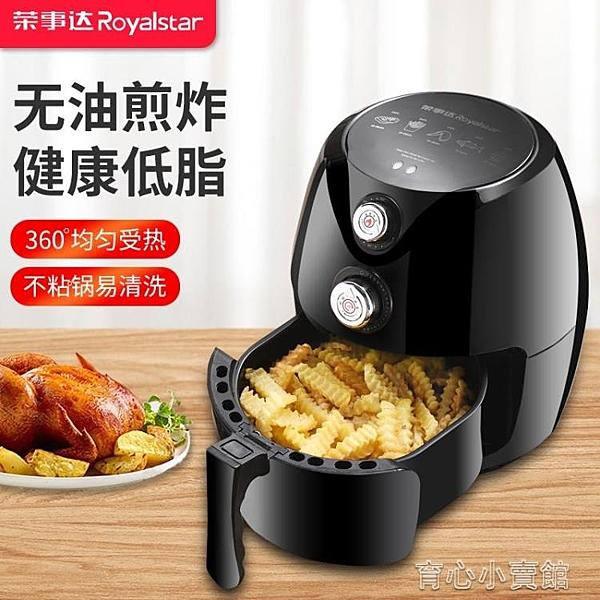 空氣炸鍋家用新款無油低脂智慧自動大容量薯條機電炸鍋YYJ【618特惠】