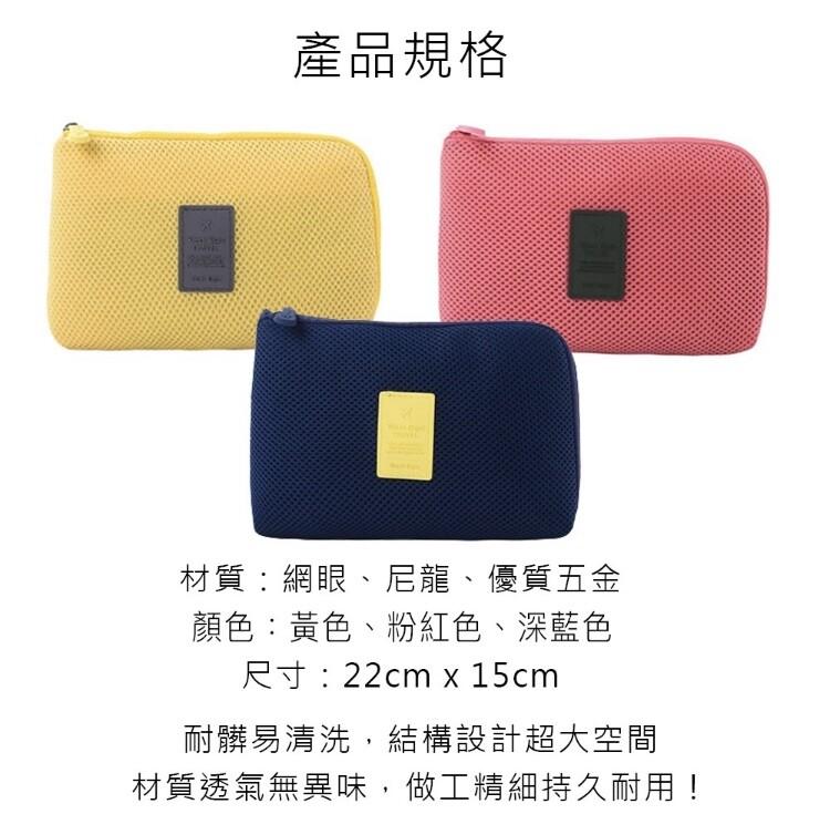 s.shop(大)數碼收納包 行動電源收納包 收納網格袋 數據線收納包 充電器收納包 化妝包 盥洗包