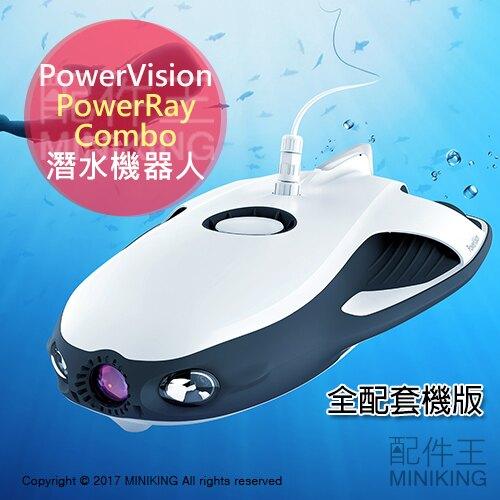 免運 公司貨 PowerVision PowerRay Combo 潛水機器人 水下無人機 全配版