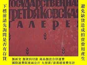 二手書博民逛書店1959年罕見外文繪畫畫冊 名字看不懂 8開 精裝本 布面Y33