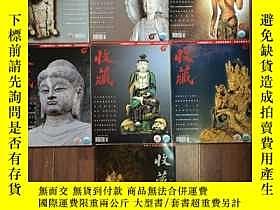 二手書博民逛書店罕見收藏雜誌7本合售(2003年1,2,4,5,6,7,8)Y1