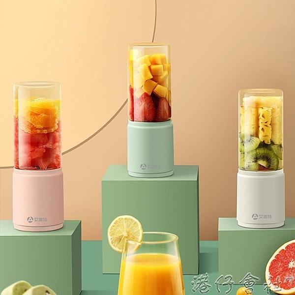 榨汁機家用便攜式水果小型學生宿舍充電電動迷你果汁榨汁杯 【618特惠】