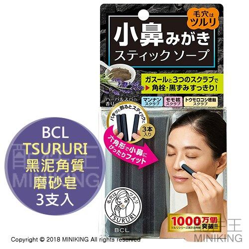 現貨 日本 BCL TSURURI 黑泥角質磨砂皂 黑頭粉刺 草莓鼻 去角質 毛孔清潔 3支入
