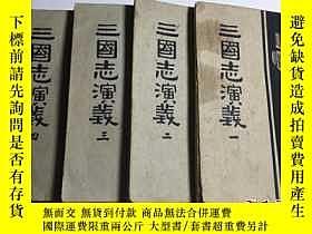 二手書博民逛書店三國志演義罕見四冊全 民國33年初版1957年12月一版一印Y2