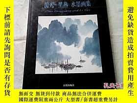 二手書博民逛書店龍光罕見裏燕 水墨畫集 日文原版Y17747 趙龍光 日貿出版社
