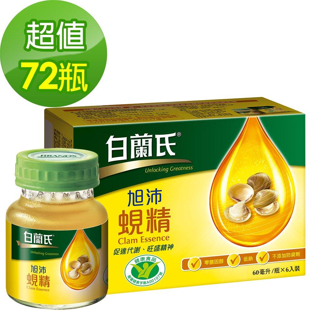 白蘭氏 旭沛蜆精×72瓶(每瓶60ml )