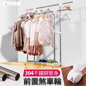 【晴天媽咪】304不鏽鋼 伸縮雙桿衣架