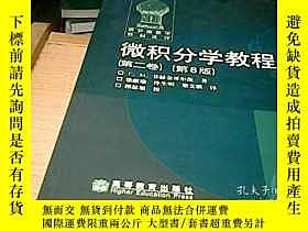 二手書博民逛書店罕見微積分學教程(第2、卷)(第8版)Y15042 Г. М.