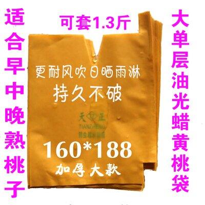 防蟲保護袋 鷹嘴奉化陽山水蜜脆桃子套袋專用袋育果防蟲紙袋雨鳥園藝用品『MY6026』