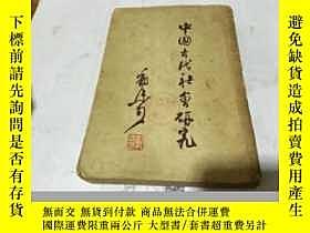 二手書博民逛書店中國古代社會研究罕見民國三十六年版Y75403 郭沫若著 羣益出