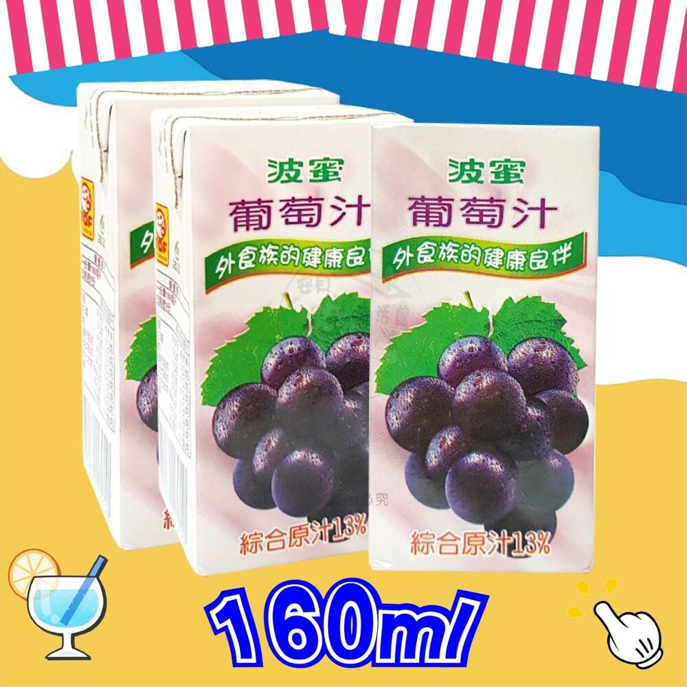 波蜜葡萄汁飲料 160ml*24入/箱