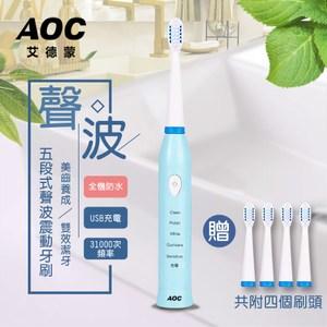 AOC艾德蒙 聲波五段式充電智慧電動牙刷。附贈4個刷頭/三色任選白色