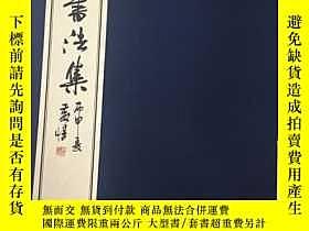 二手書博民逛書店罕見王斌書法集,函套一函一冊Y14902 浙江人民出版社