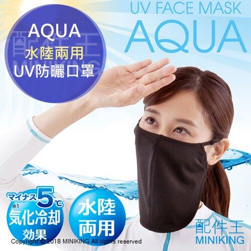 現貨 日本 AQUA 抗UV 加長型口罩 面罩 水陸兩用 防曬 遮陽 氣化冷卻 抗紫外線