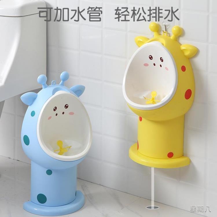 寶寶坐便器 小孩男孩站立掛墻式便斗小便尿盆兒童馬桶尿尿神器【99購物節】