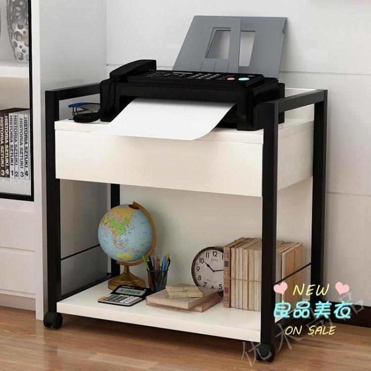 打印機置物架 簡約現代打印機架復印機托架櫃子行動多層落地辦公室置物抽屜收納T【全館免運 限時鉅惠】
